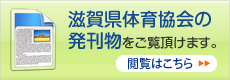 滋賀県体育協会の発行物をご覧いただけます。