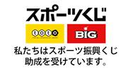 TOTO(スポーツ振興くじ)ホームページ