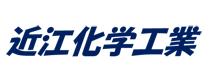 近江化学工業株式会社