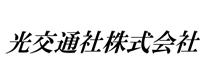光交通社株式会社