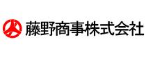 藤野商事株式会社