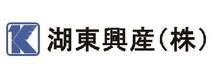 湖東興産株式会社