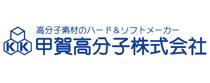 甲賀高分子株式会社