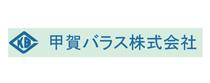 甲賀バラス株式会社