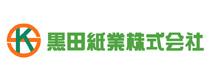 黒田紙業株式会社