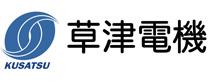 草津電機株式会社
