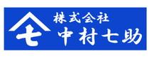 株式会社中村七助