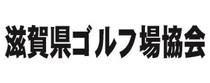 滋賀県ゴルフ場協会