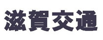 滋賀交通株式会社