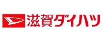滋賀ダイハツ販売株式会社