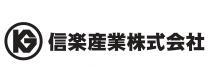 信楽産業株式会社