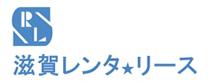 株式会社滋賀レンタリース