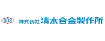 株式会社清水合金製作所