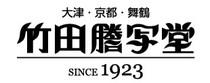 有限会社竹田謄写堂