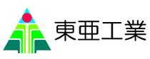 東亜工業株式会社