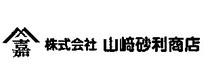 株式会社山﨑砂利商店