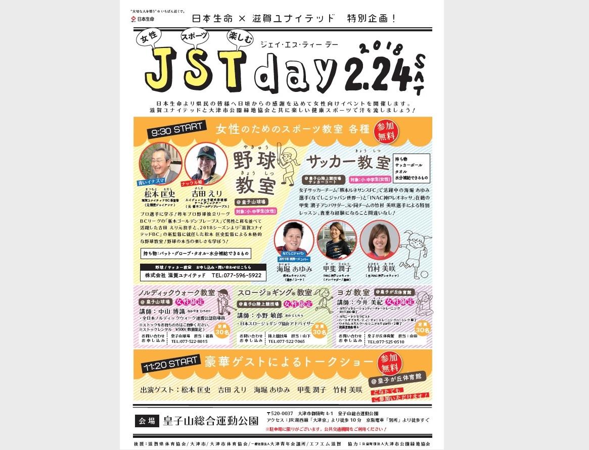 """女性のためのスポーツの祭典 """"JSTday"""" 開催!"""