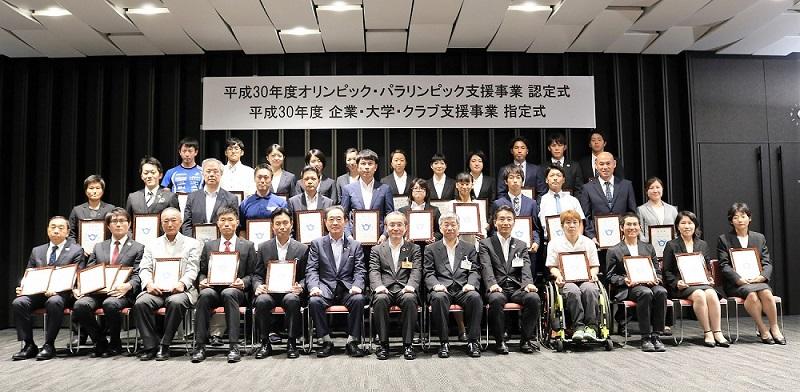 『平成30年度オリ・パラ支援事業 認定式、企業・大学・クラブ支援事業 指定式』 開催!