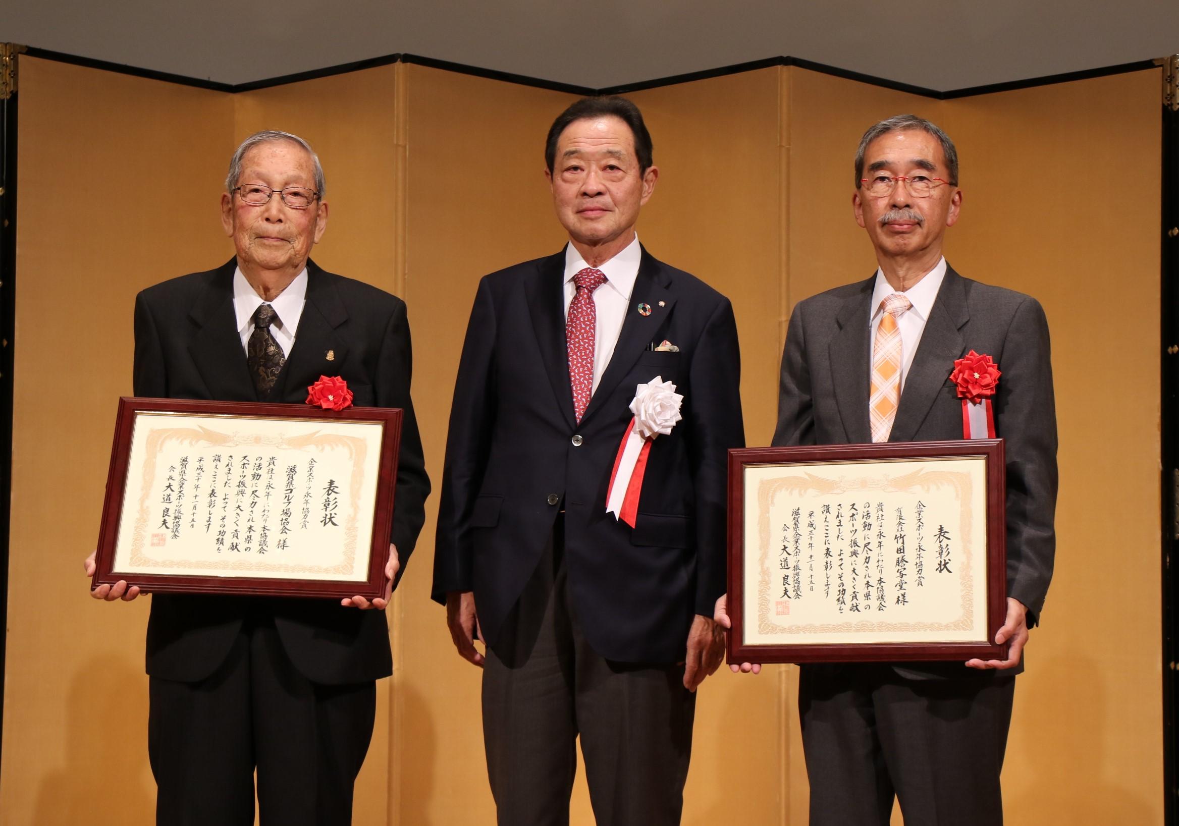 平成30年度滋賀県企業スポーツ振興協議会 表彰式