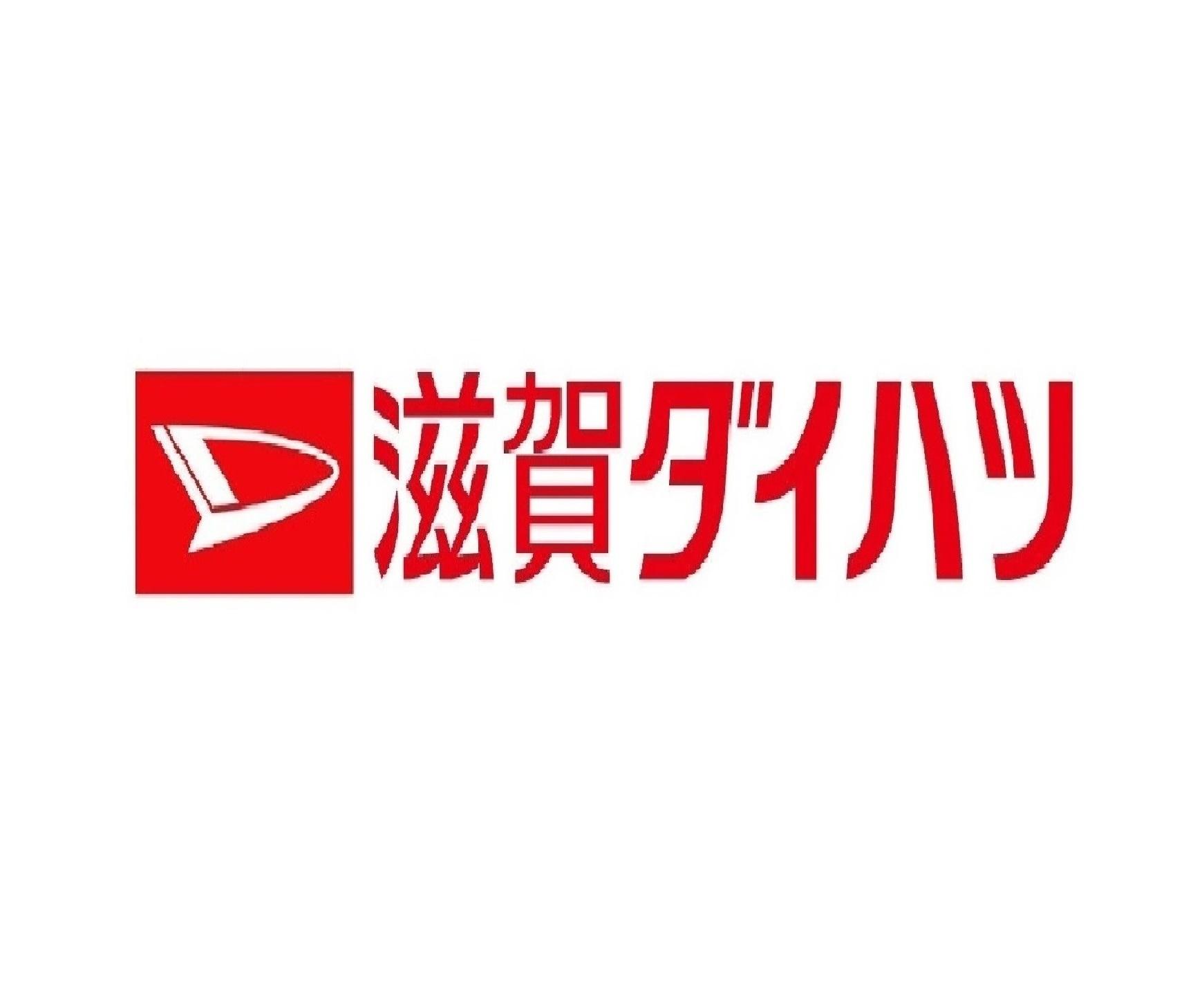 滋賀アリーナ(新県立体育館)の愛称が「滋賀ダイハツアリーナ」に決定!