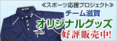 スポーツ応援プロジェクト「チーム滋賀オリジナルポロシャツ」好評販売中