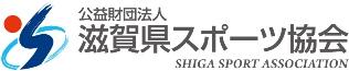 公益財団法人滋賀県スポーツ協会(SHIGA SPORT ASSOCIATION)