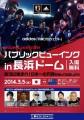 14SS_FB_PV_KCC_A4_nagahama_3