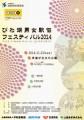 2014駅伝チラシ(案)7.1
