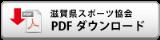 要項PDFのダウンロード