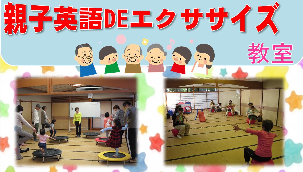 ★親子英語DEエクササイズ教室情報★