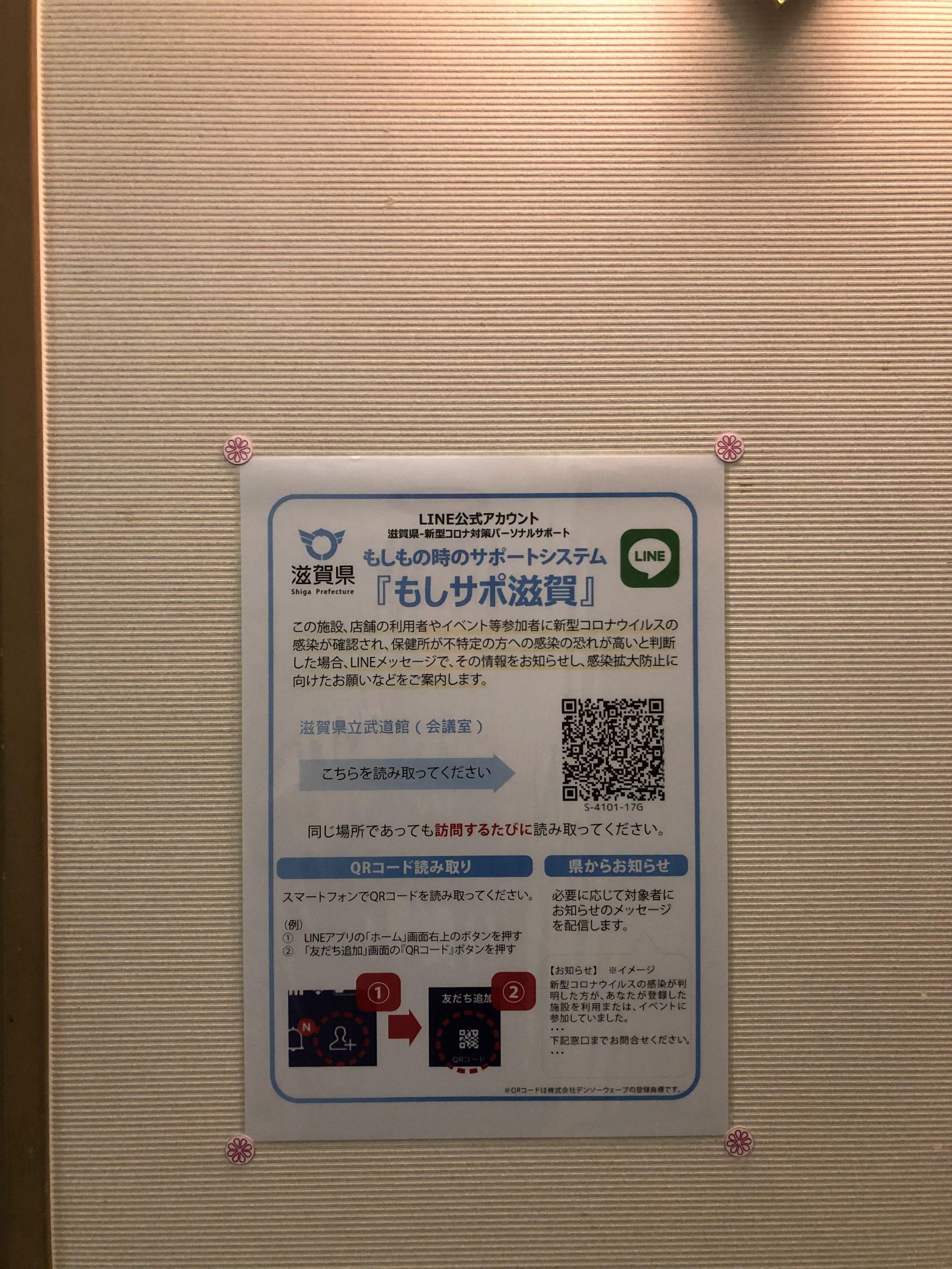 県 情報 滋賀 コロナ 最新