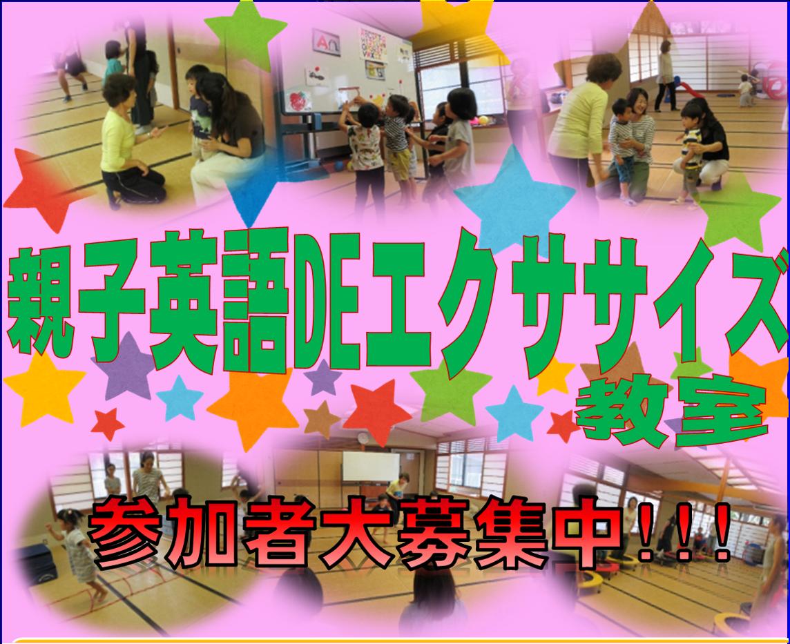 親子英語DEエクササイズ教室開催中です!!