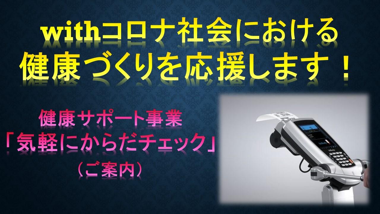withコロナ社会における健康サポート事業(企業・団体様向け)「気軽にからだチェック」(ご案内)