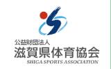 滋賀県体育協会