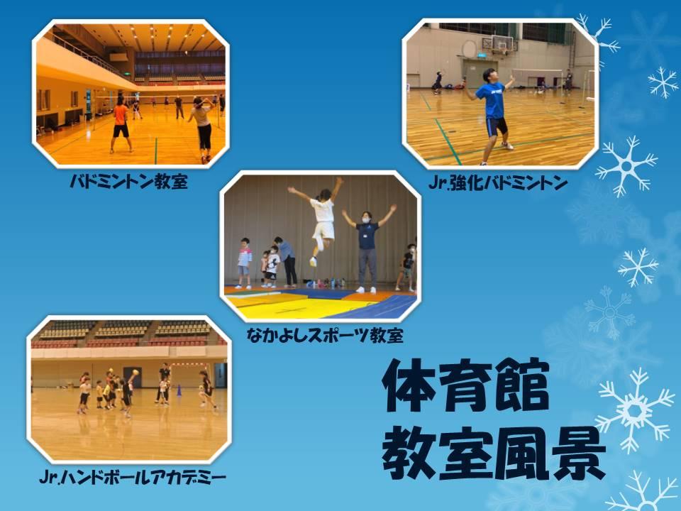 教室風景【1/14 Jr.バドの更新をしました!】