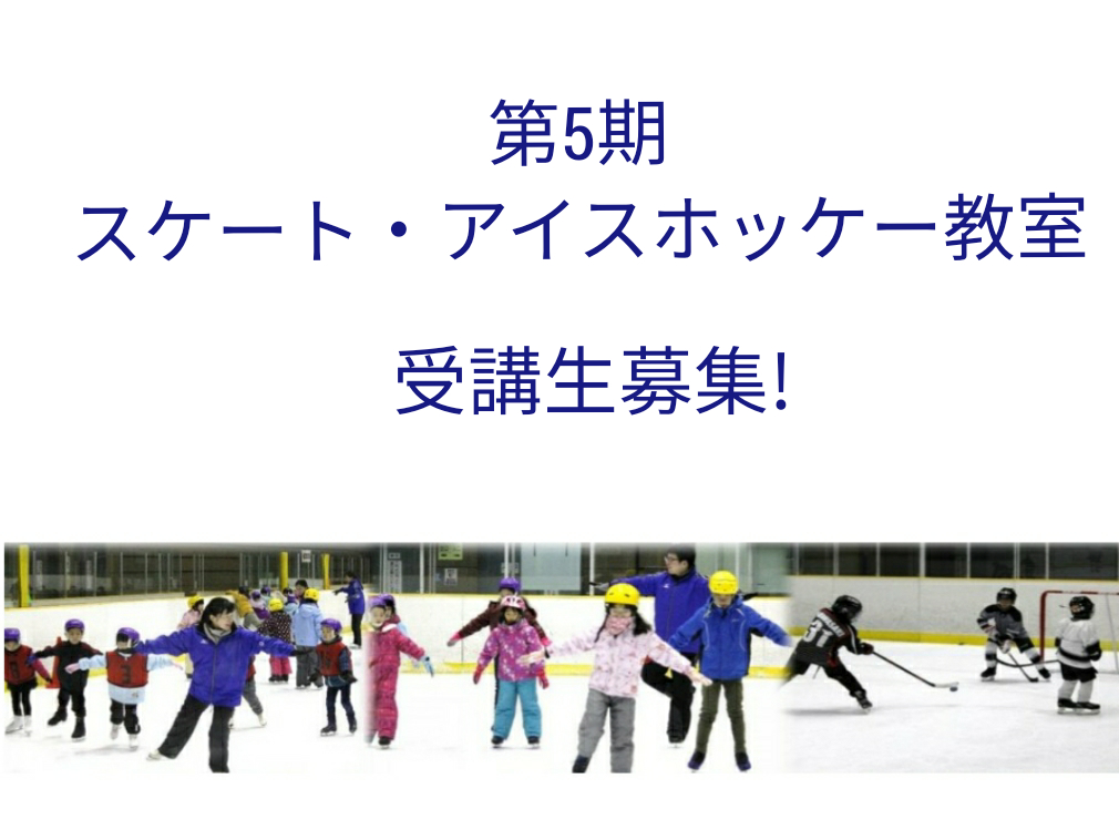 第5期スケート・アイスホッケー教室、2/9(日)まで受付中