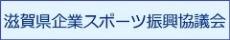 滋賀県企業スポーツ振興協議会