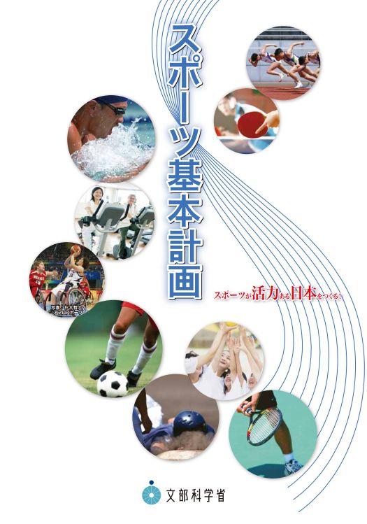 文部科学省がスポーツ基本計画のリーフレットを公開!!