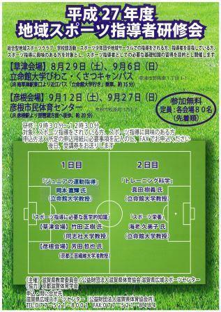 平成27年度 地域スポーツ指導者研修会