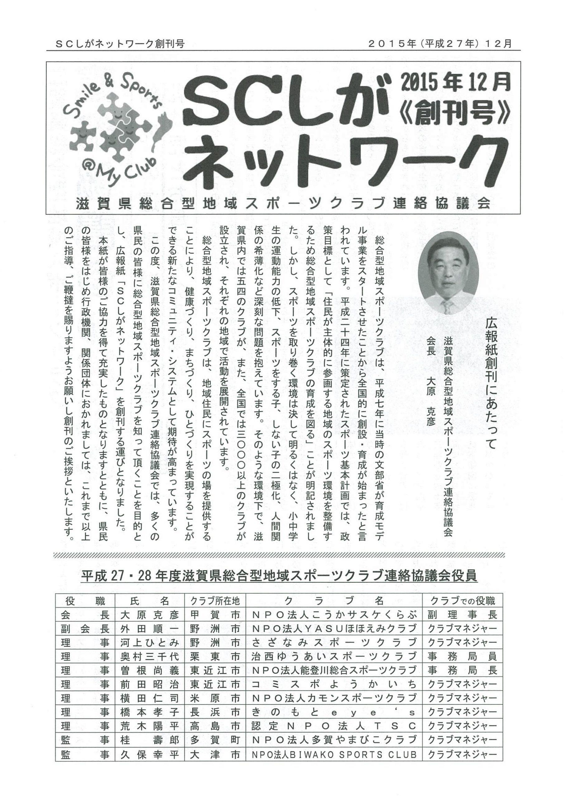 「SCしがネットワーク」創刊号発行のお知らせ