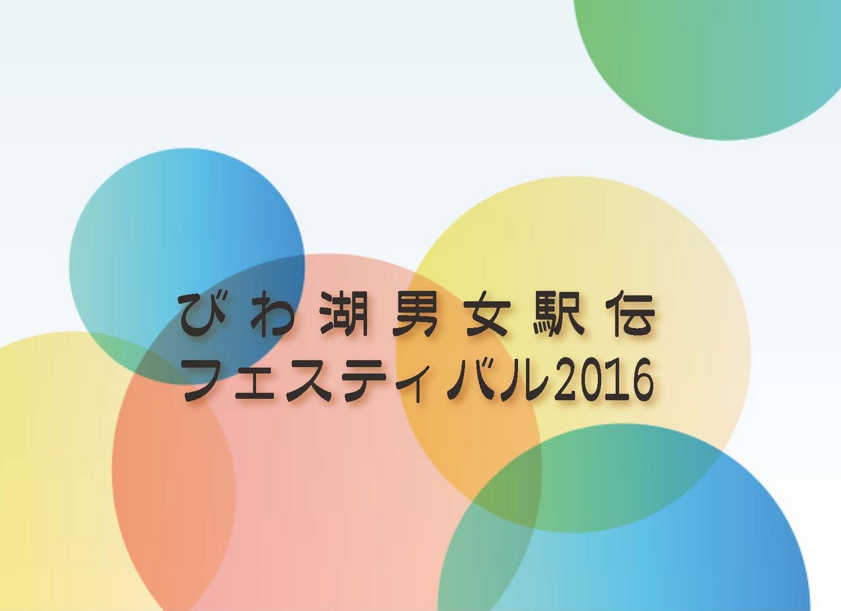 びわ湖男女駅伝フェスティバル2016エントリー締切迫る!!