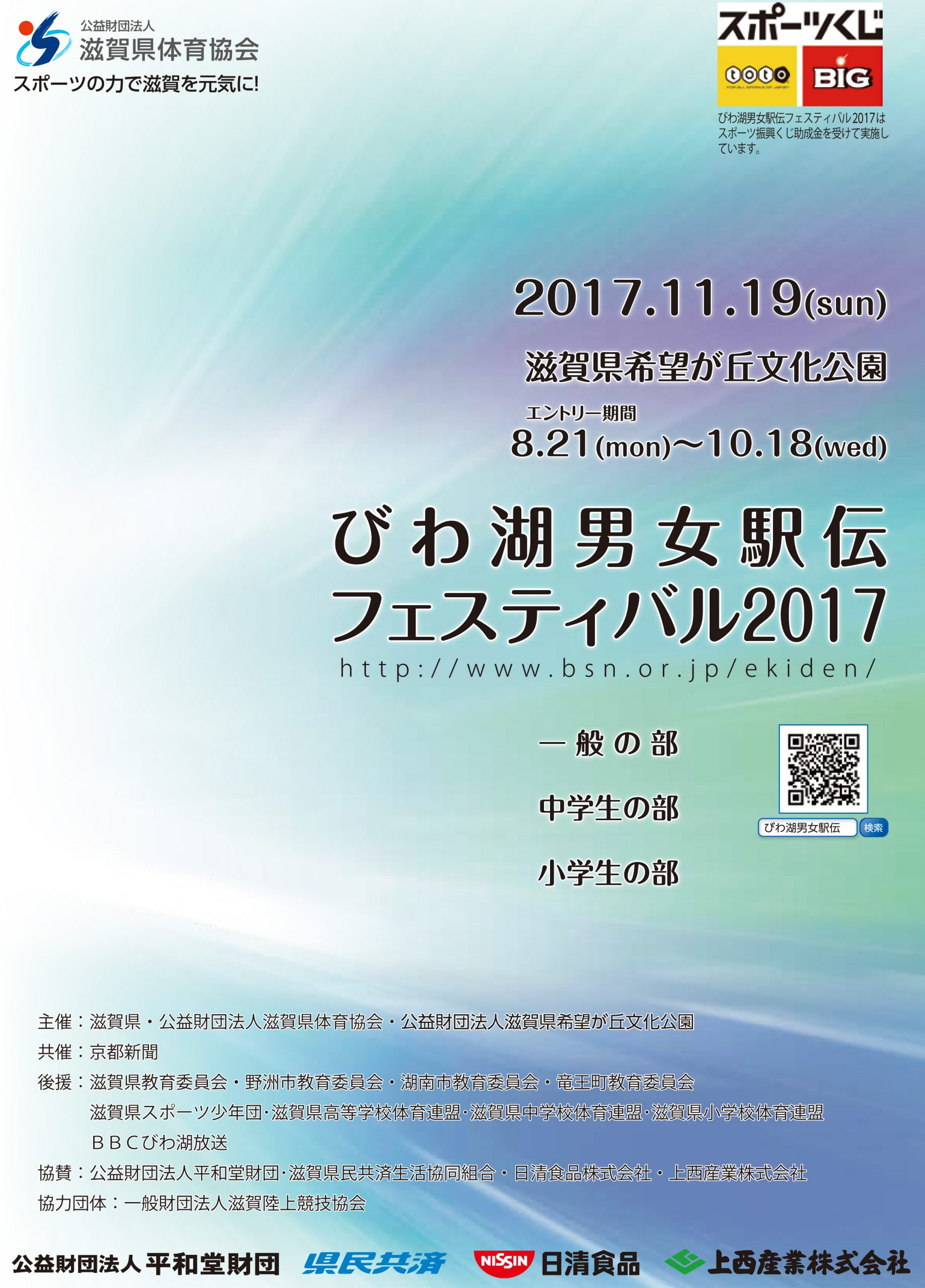 びわ湖男女駅伝フェスティバル2017大会結果