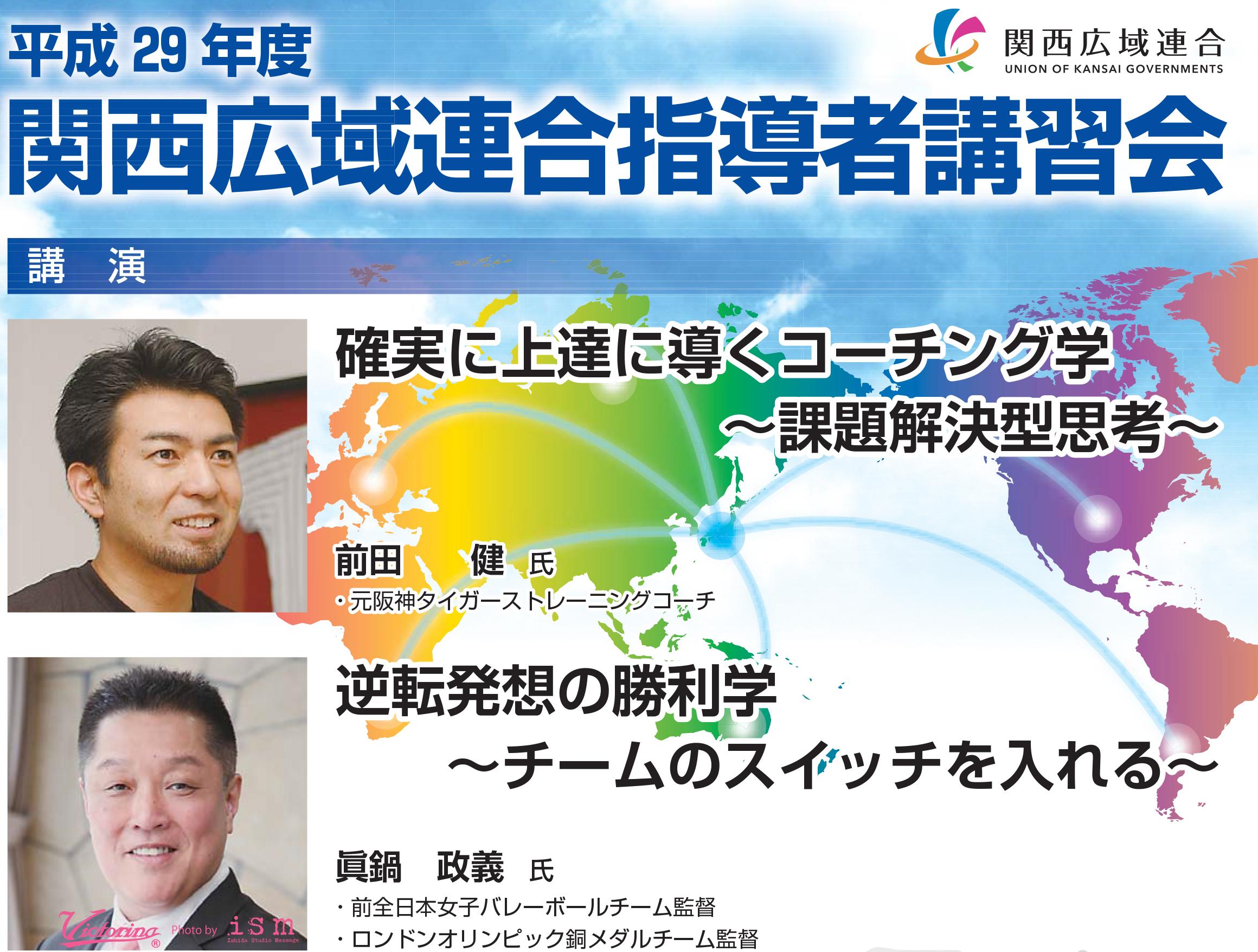 世界で戦う選手を育てる! 関西広域連合指導者講習会 参加者募集中