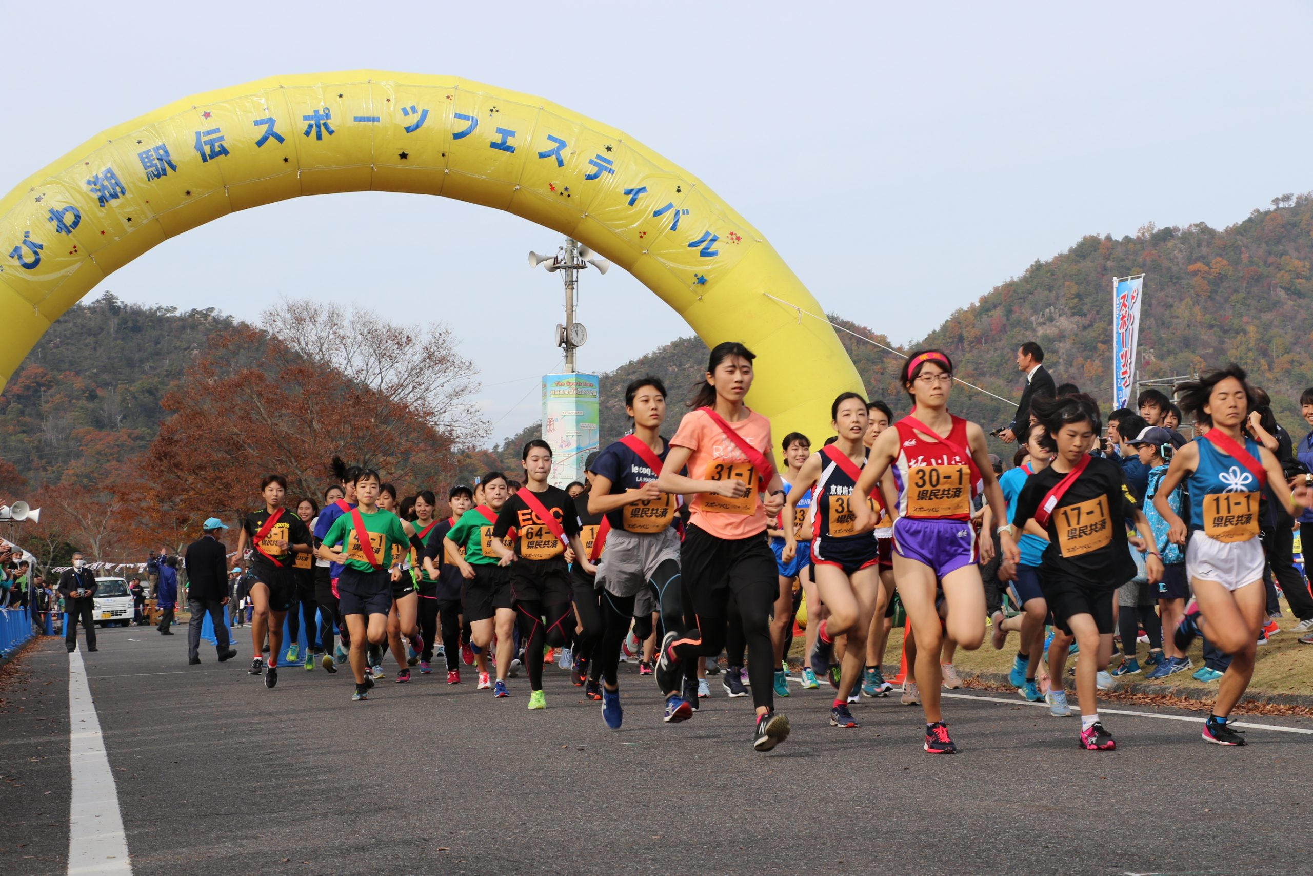 「びわ湖駅伝スポーツフェスティバル2020」参加申込のお知らせ