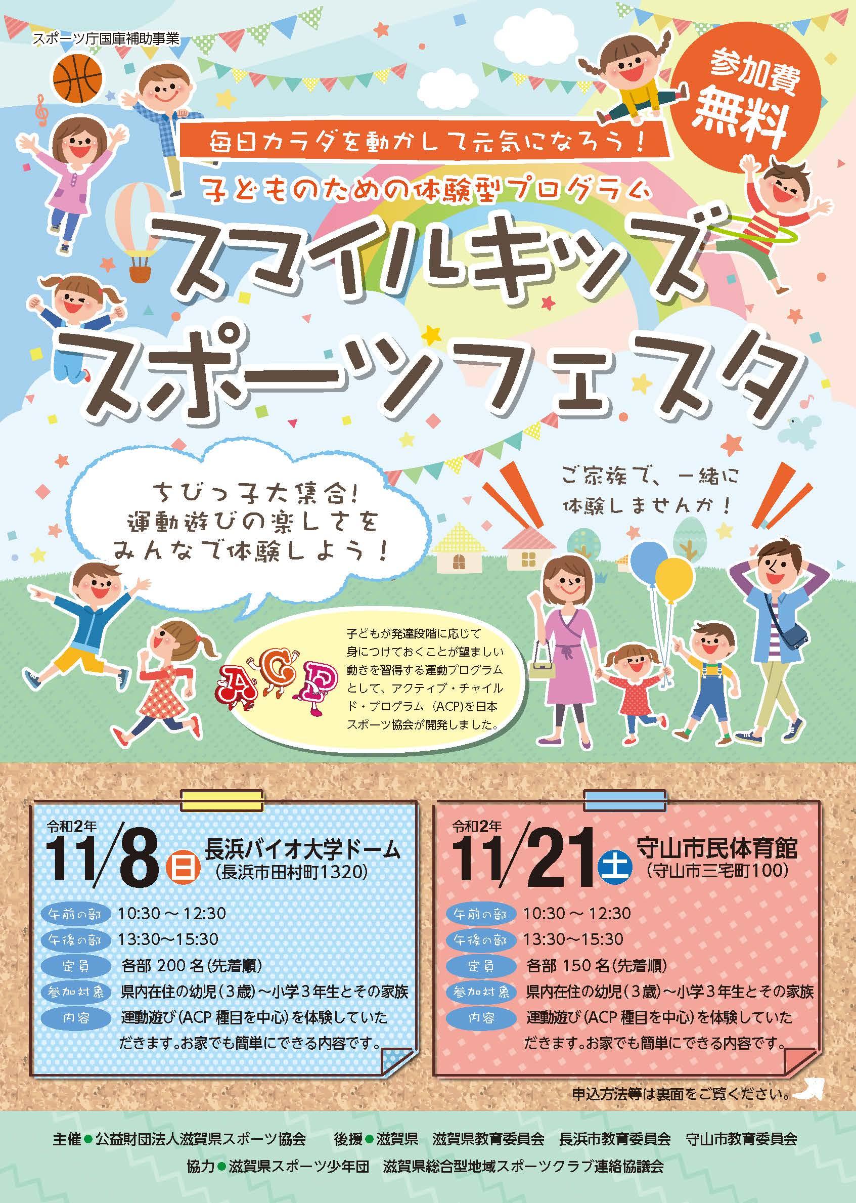 子どものための体験型プログラム「スマイルキッズスポーツフェスタ」を開催します!