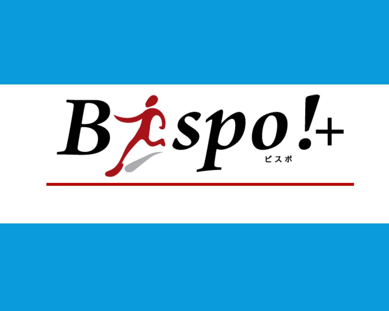 スポーツ情報誌「Bispo!+」Vol.27を発行しました!
