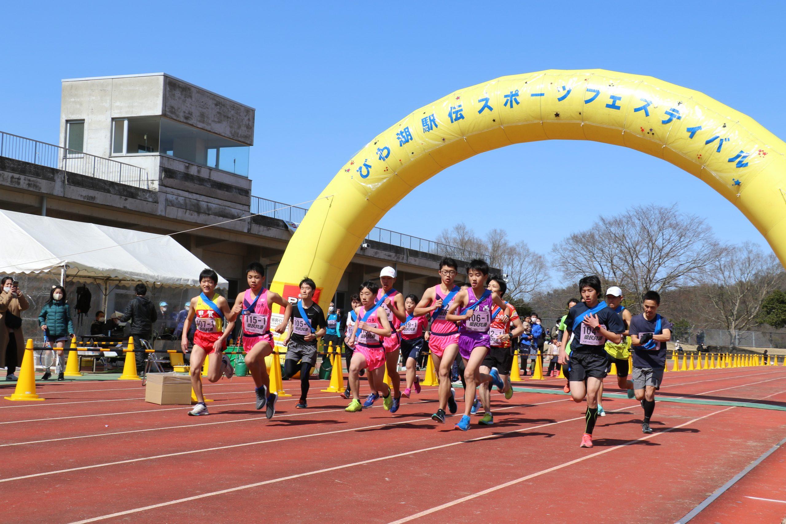 「びわ湖駅伝スポーツフェスティバル2021」の開催延期について(お知らせ)