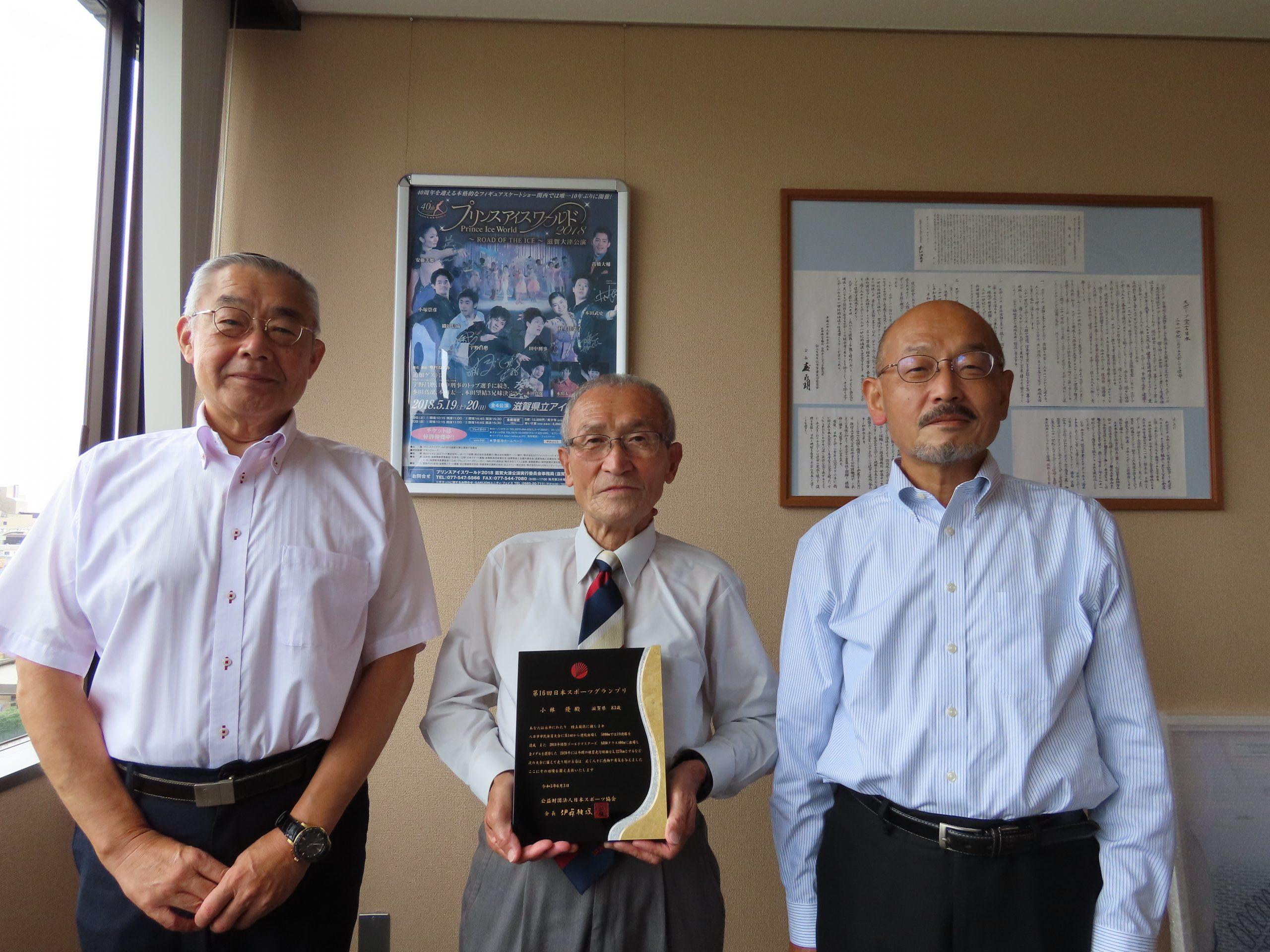 令和3年度第16回日本スポーツグランプリ