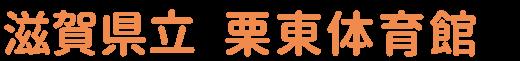 栗東体育館