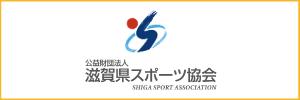 滋賀県スポーツ協会